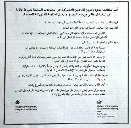 Le inserzione anti migranti sui quotidiani libanesi 2
