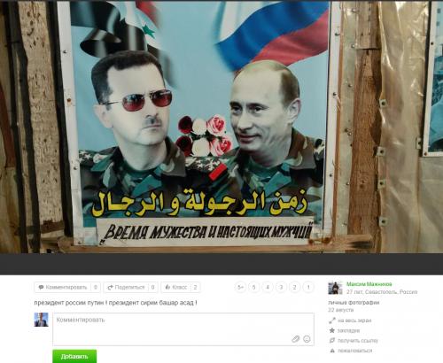 I selfie dei soldati russi in Siria 3