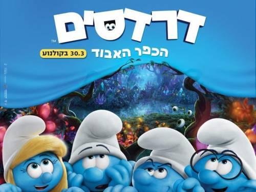 La locandina (con Puffetta) affissa in Israele