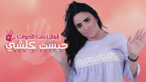 Spopola sul web la hit araba che invita a picchiare le donne