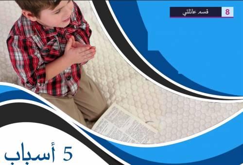 Al Qaeda pubblica Beituki, nuovo magazine dedicato alle donne