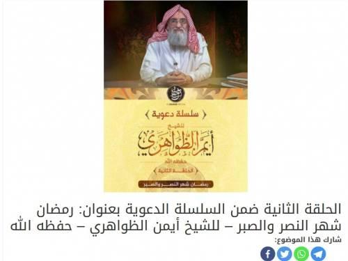 Al Qaeda, il messaggio di al-Zawahiri per il Ramadan