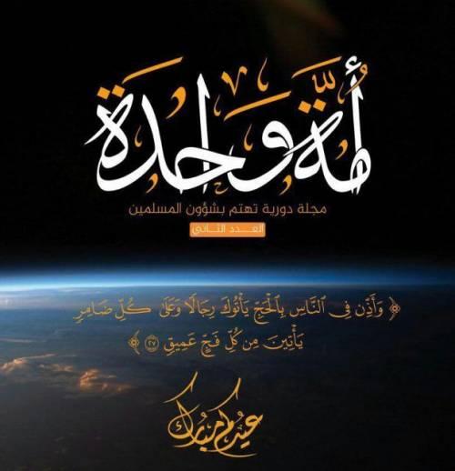 Al Qaeda pubblica il secondo numero della rivista One Ummah