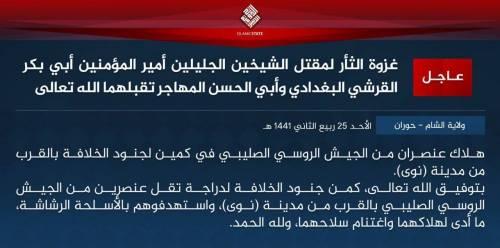 """Stato islamico: """"Inizia la battaglia per vendicare Al Baghdadi"""""""