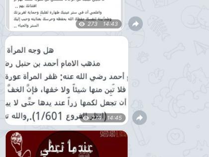 La guerra santa tra le chat cifrate di Telegram