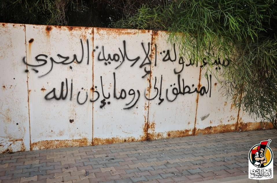 """Le scritte dell'Isis sui muri di Sirte: """"È il punto di partenza verso Roma"""""""